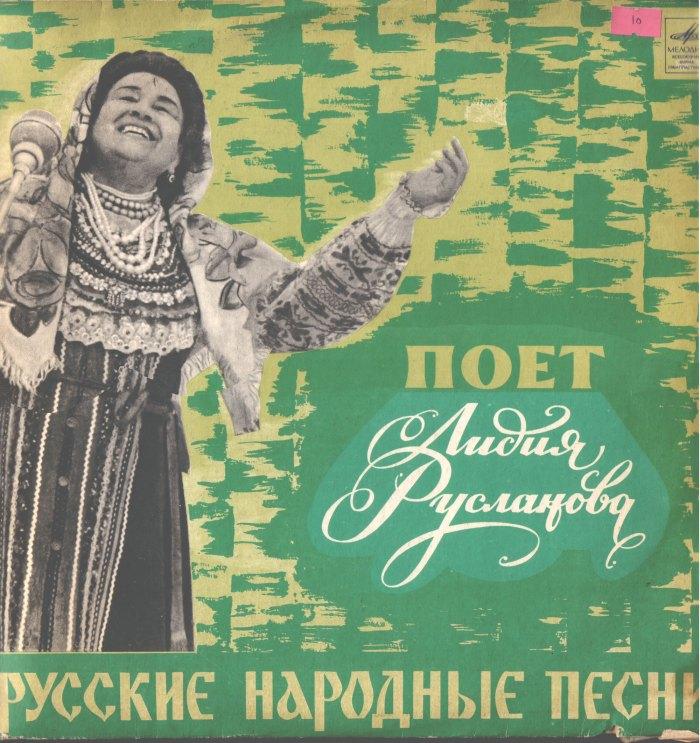 LRUSLANOVA-front