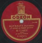 ODEON A 192507b Matinata (Leonkavalo)