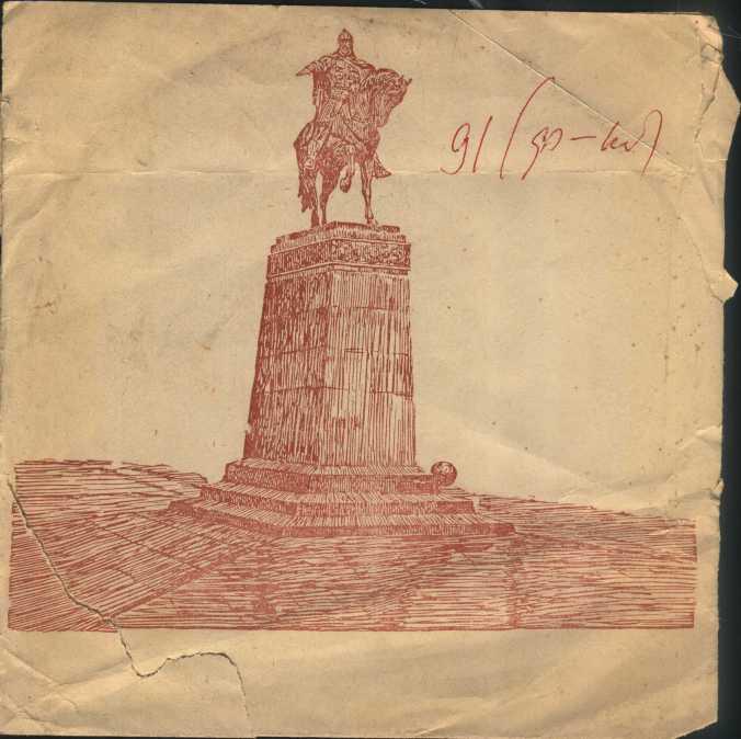 Stari Sovjetski Omot1