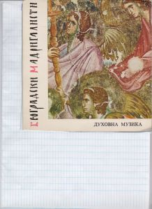 BEOGRADSKI MADRIGALISTI Mokranjac Hristic 1964 1