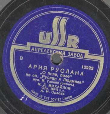 N MIHAJLOV O pole pole (M-Glinka) 12221-12222