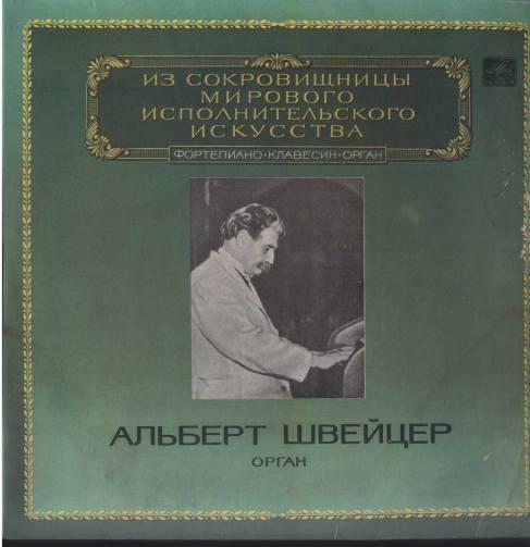 ALBERT SCHWEITZER Organ a